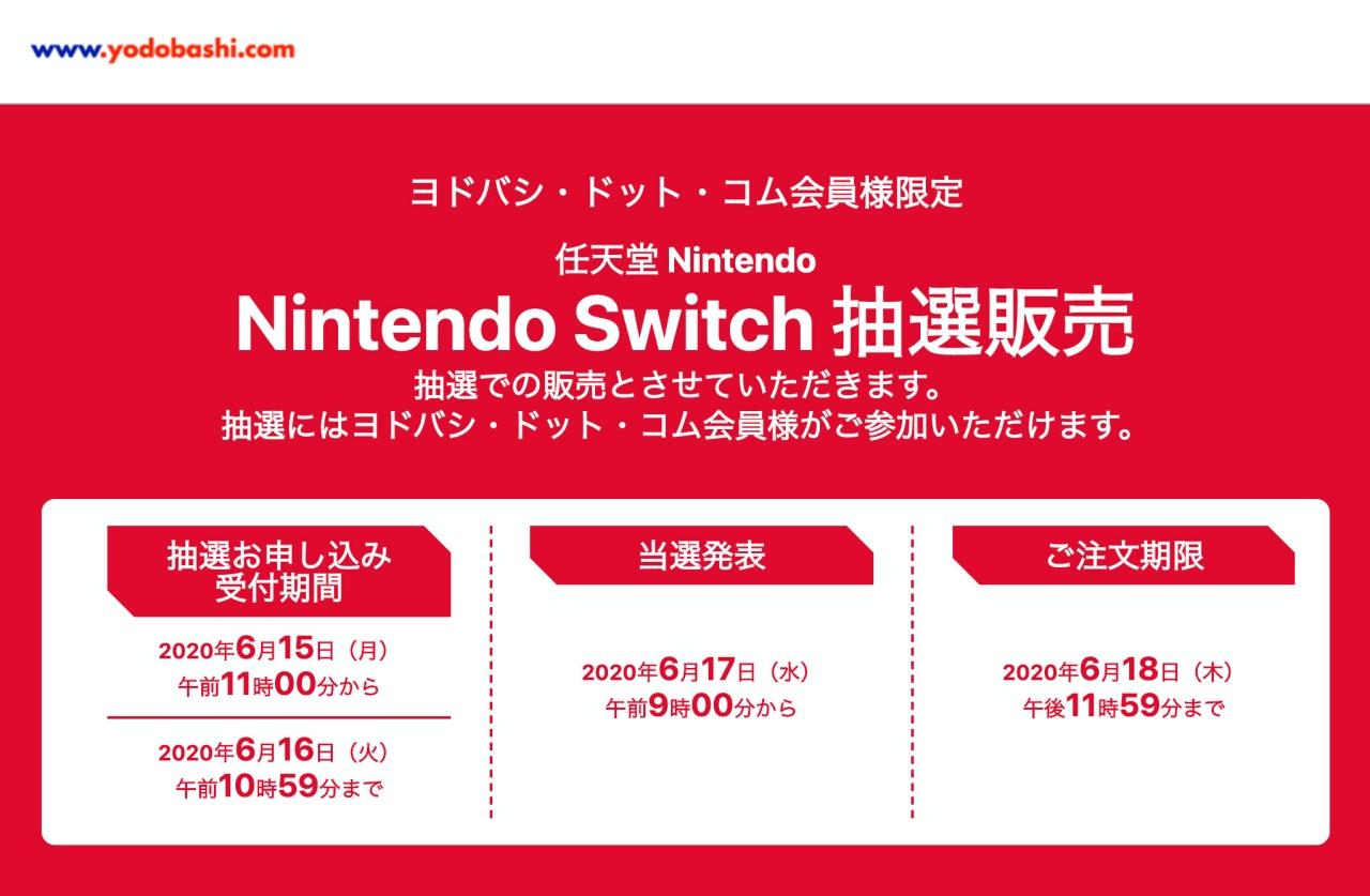 yodobashi switch