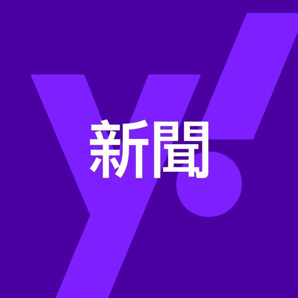 Yahoo奇摩(綜合報導)