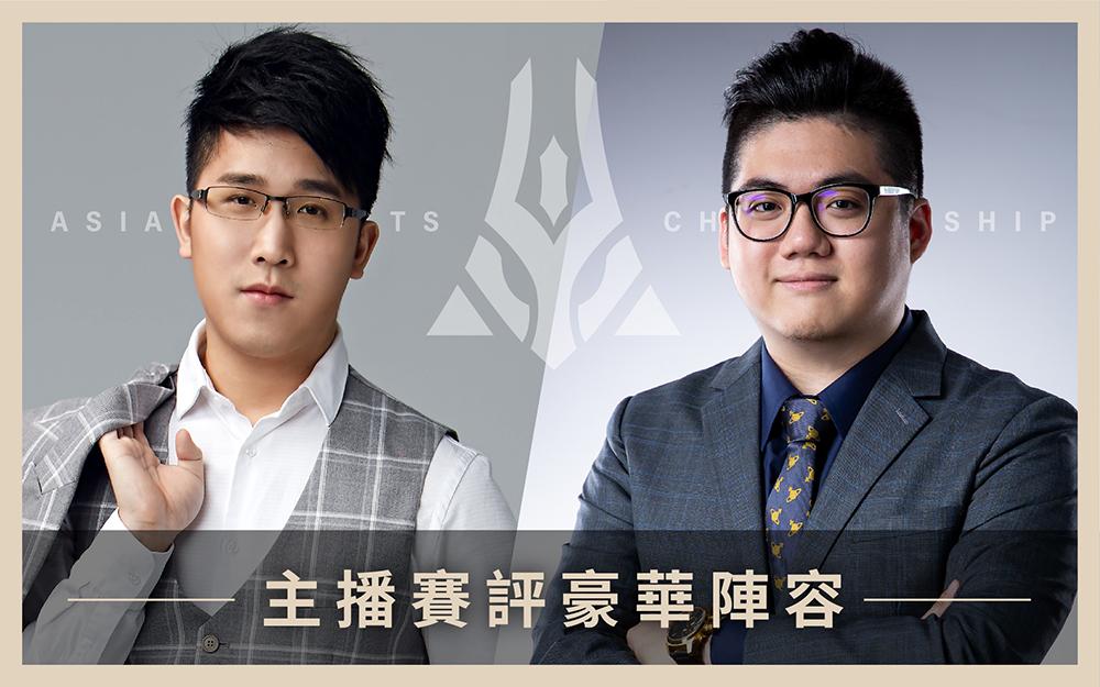▲《亞洲電子競技公開賽》主播賽評陣容豪華!