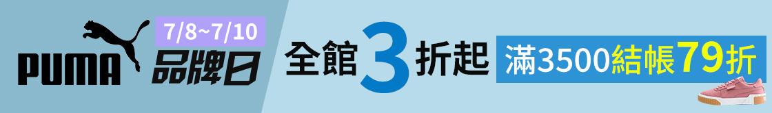 PUMA品牌日全館3折起