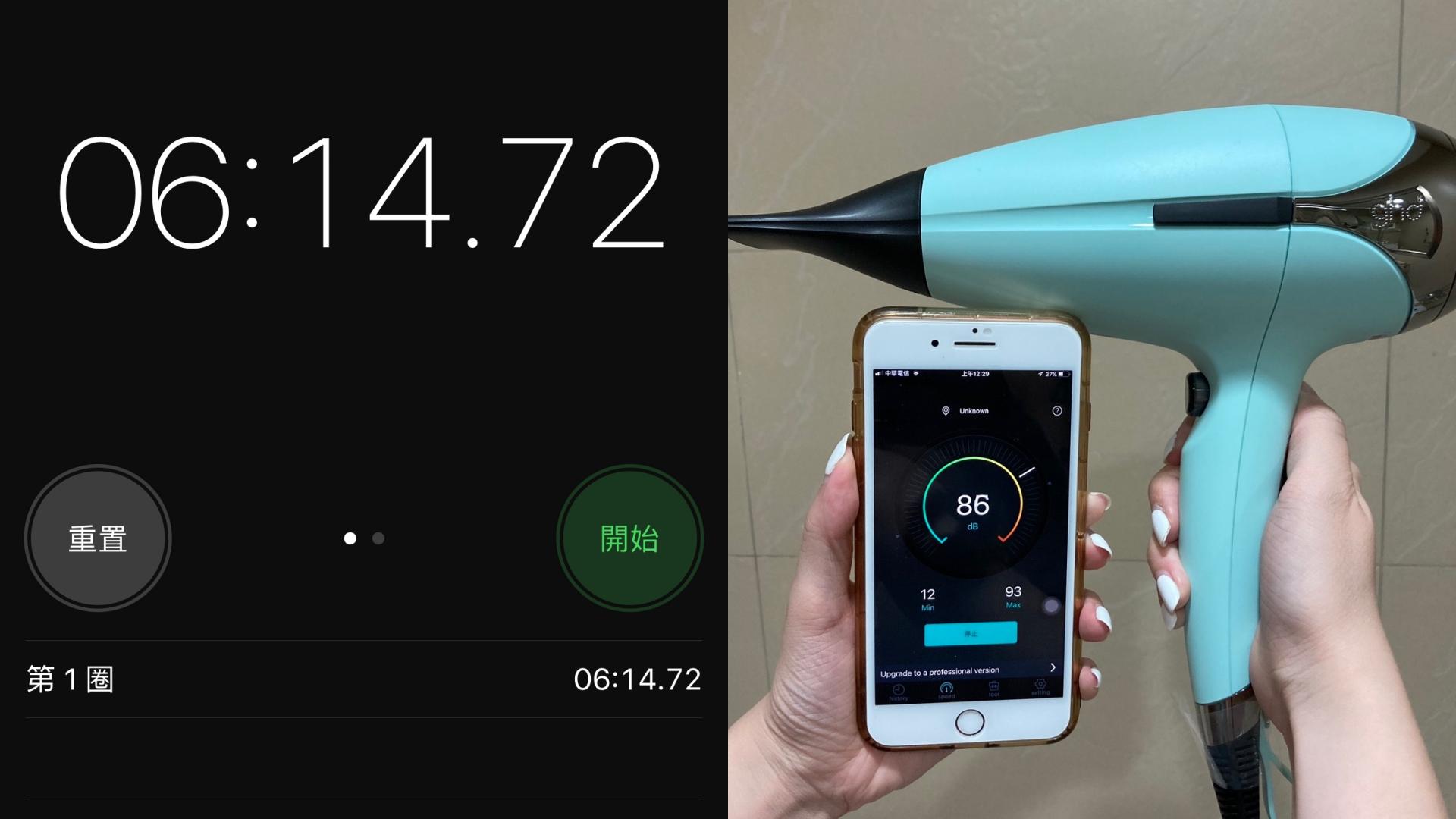 實測吹乾頭髮的時間,以及吹風機轉到最強時的音量。