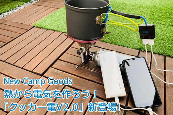 """Photo of Next-generation electric cooker """"Cooker Den V2.0'' that generates electricity from heat that is active outdoors-Engadget Japan version"""