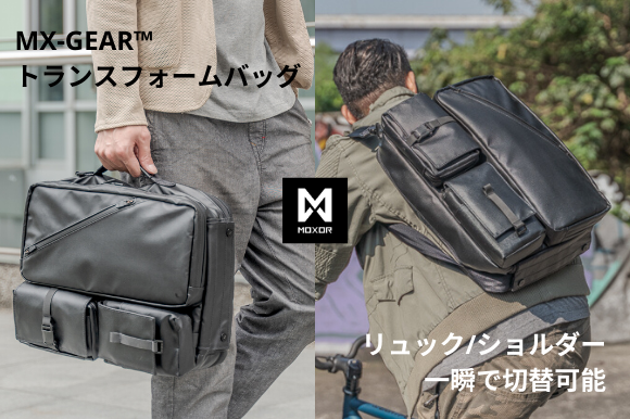 """Photo of Patented modular structure. Multi-functional bag """"MX-GEAR'' that can switch 6 modes in an instant-Engadget Japan version"""