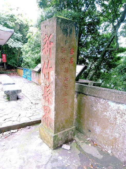 獅山古道 新竹苗栗界石 (圖片來源:大興旅行社)