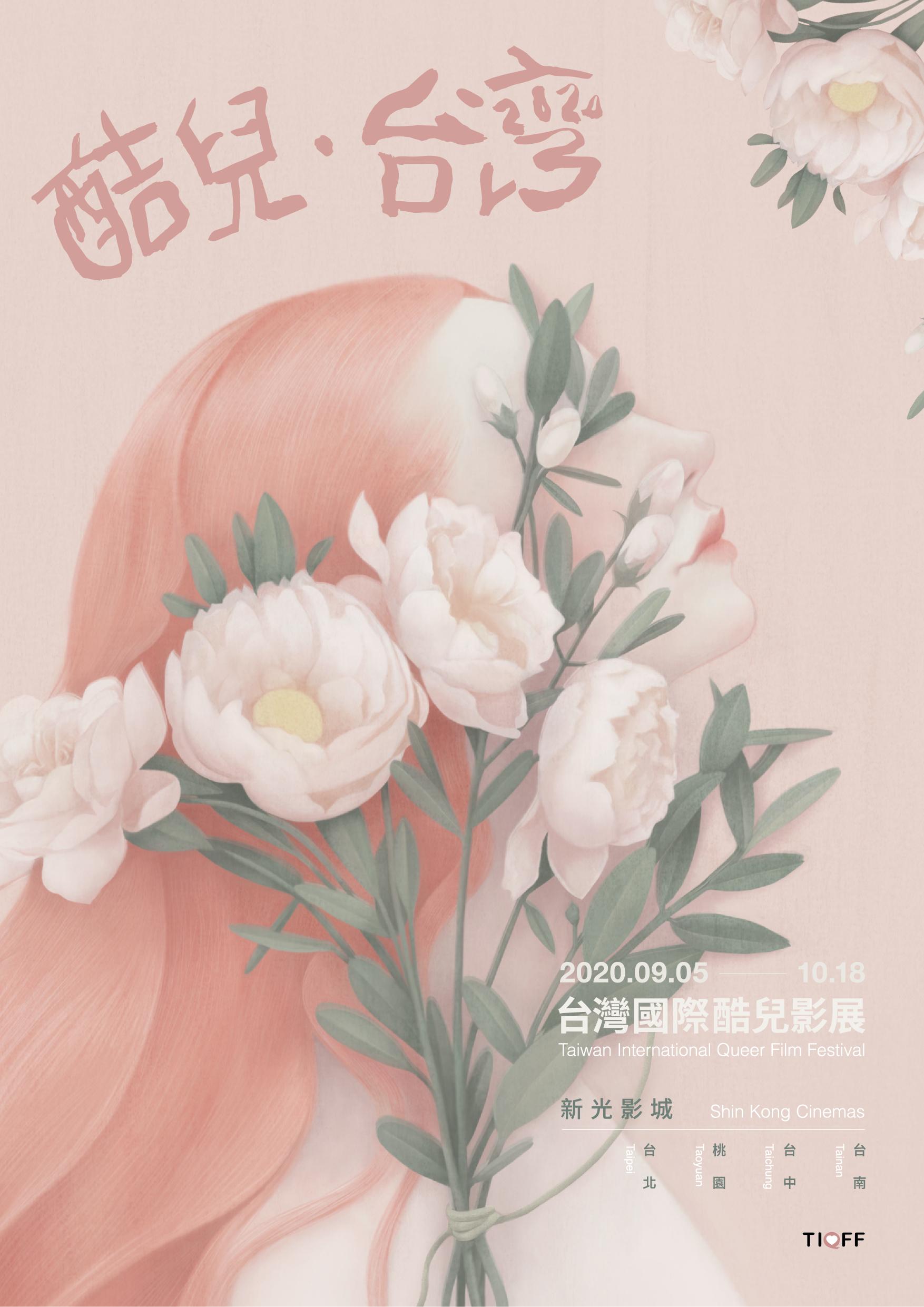 第七屆台灣國際酷兒影展主視覺_鄭曉嶸Orange