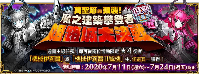 ▲《Fate/Grand Order》繁中版限時復刻「萬聖節.強襲!魔之建築攀登者/姬路城大決戰!」