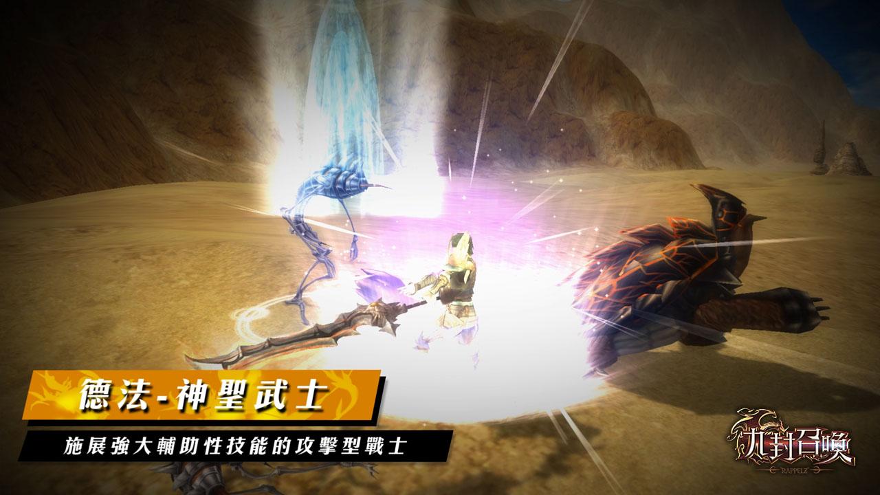 ▲「神聖武士」有著極多的輔助技能,以及出色的攻擊能力!