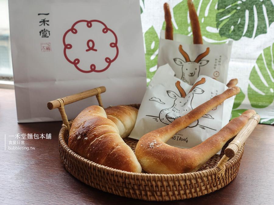 台北|一禾堂麵包本舖