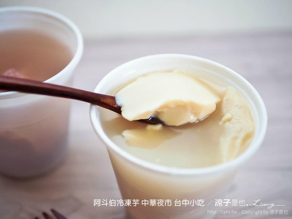 台中|阿斗伯冷凍芋