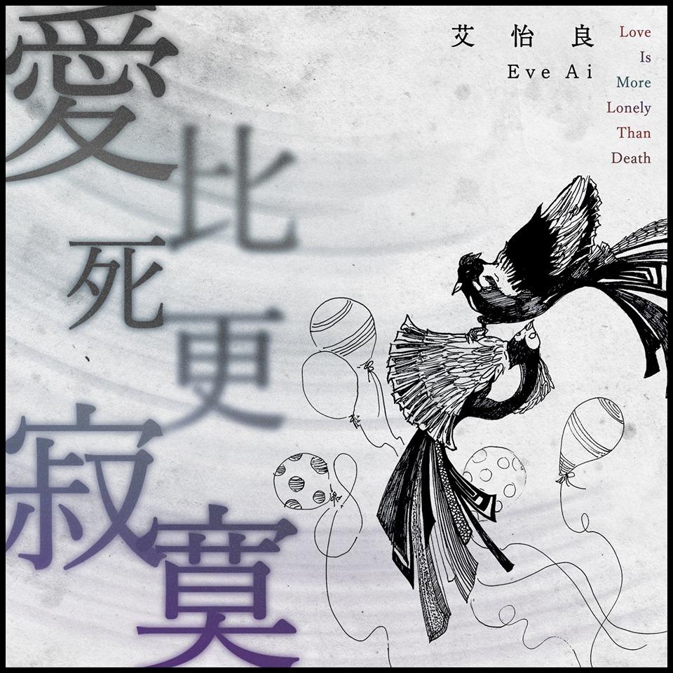 〈愛比死更寂寞〉艾怡良手繪單曲封面