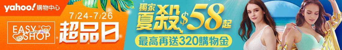 EASY SHOP超品日 夏殺$58起