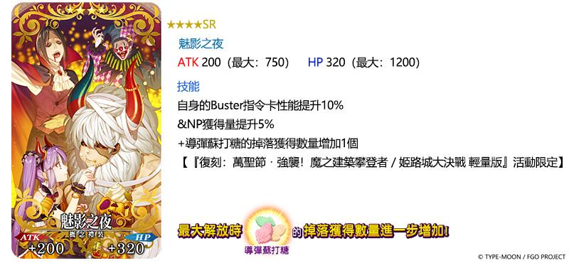 ▲★4(SR)魅影之夜