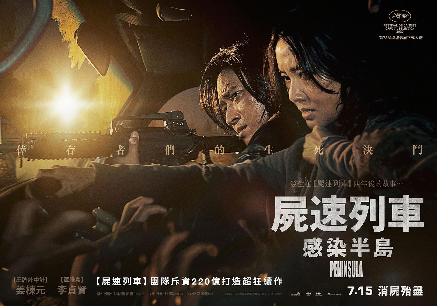 屍速列車:感染半島_飛車版海報橫式_7月15日 台韓IMAX 4DX同步上映