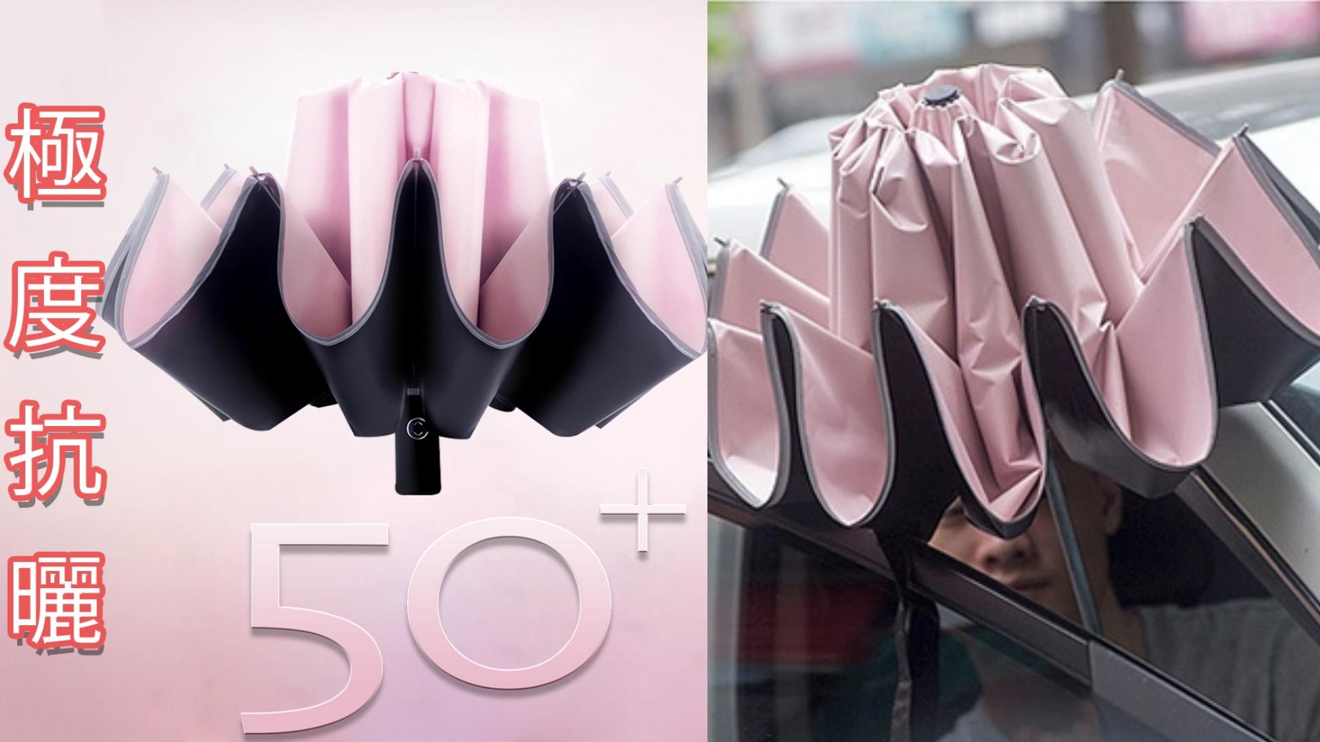 而這個更是做成自動折疊傘的形式,外出攜帶更加輕巧,120公分大傘面2-3人都適用,還有L.R.C黑膠塗層可以降溫-7°