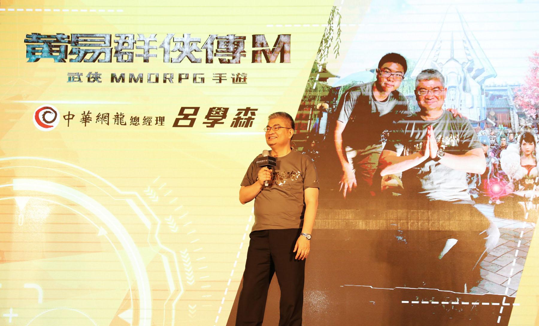 ▲中華網龍總經理呂學森分享與黃易合作點滴