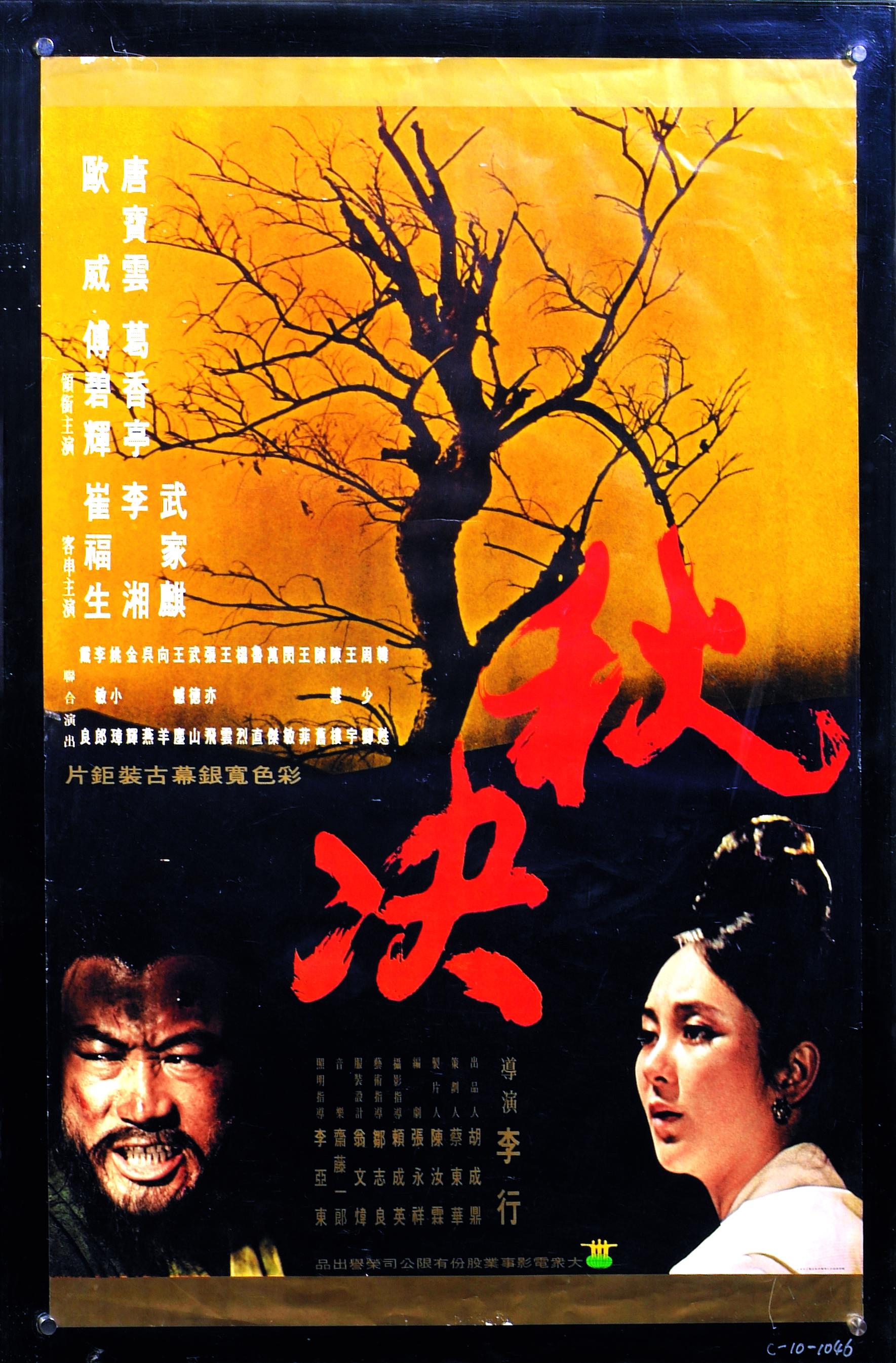 李行導演九十耆壽將有15部重要作品於「中山73」大銀幕獻映