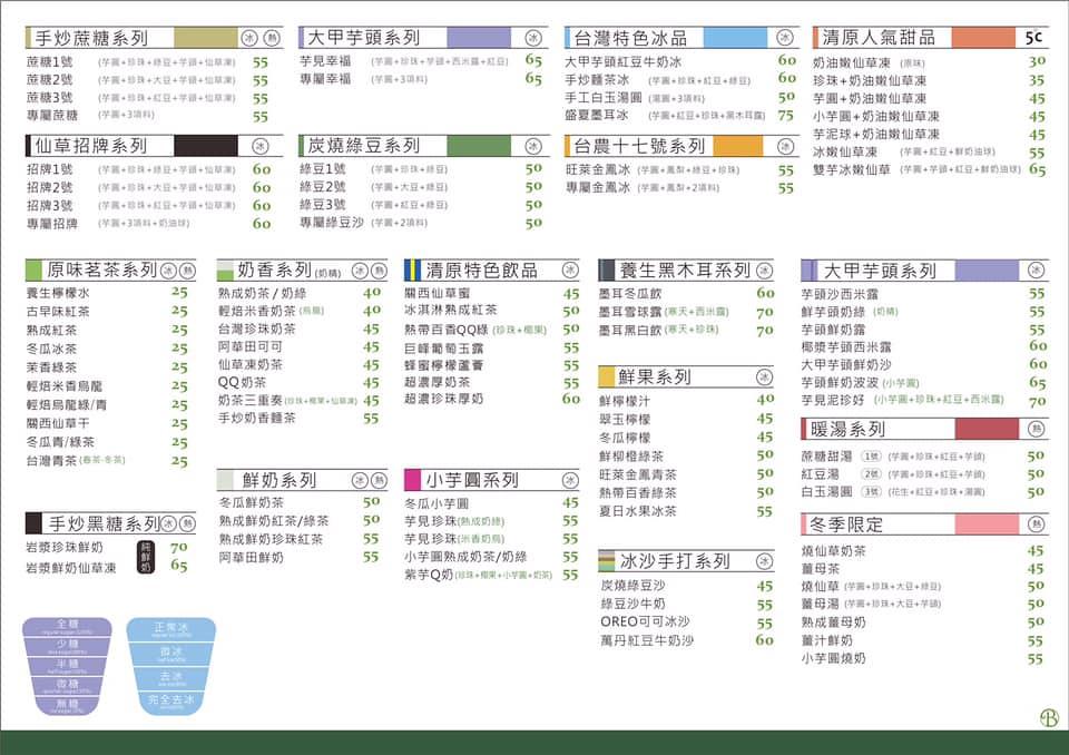 台中中科 清原芋圓
