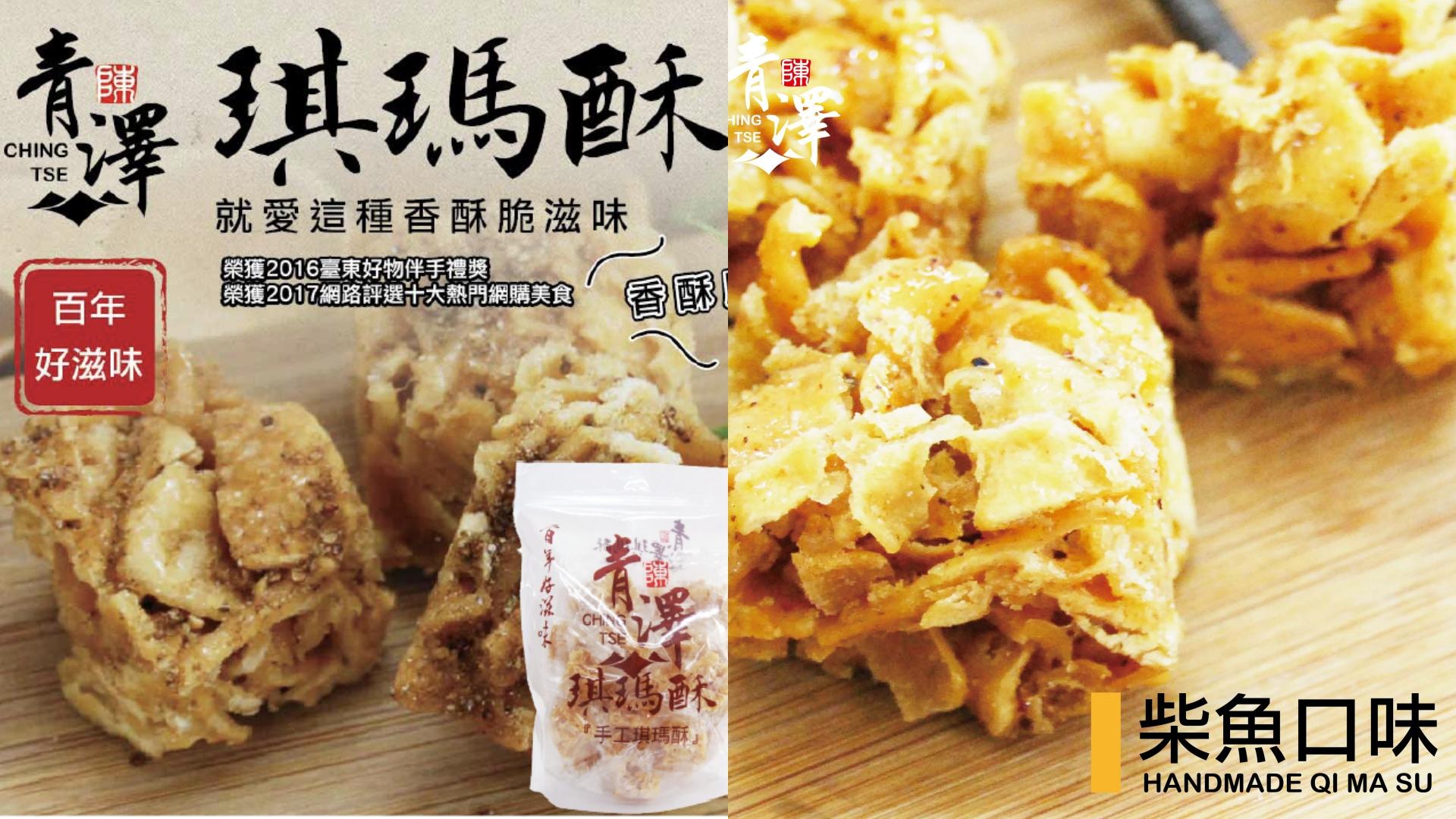 相傳是乾隆皇帝愛吃的點心,延續古法堅持手工製作,通過SGS檢驗,不添加防腐劑,吃起來香酥脆