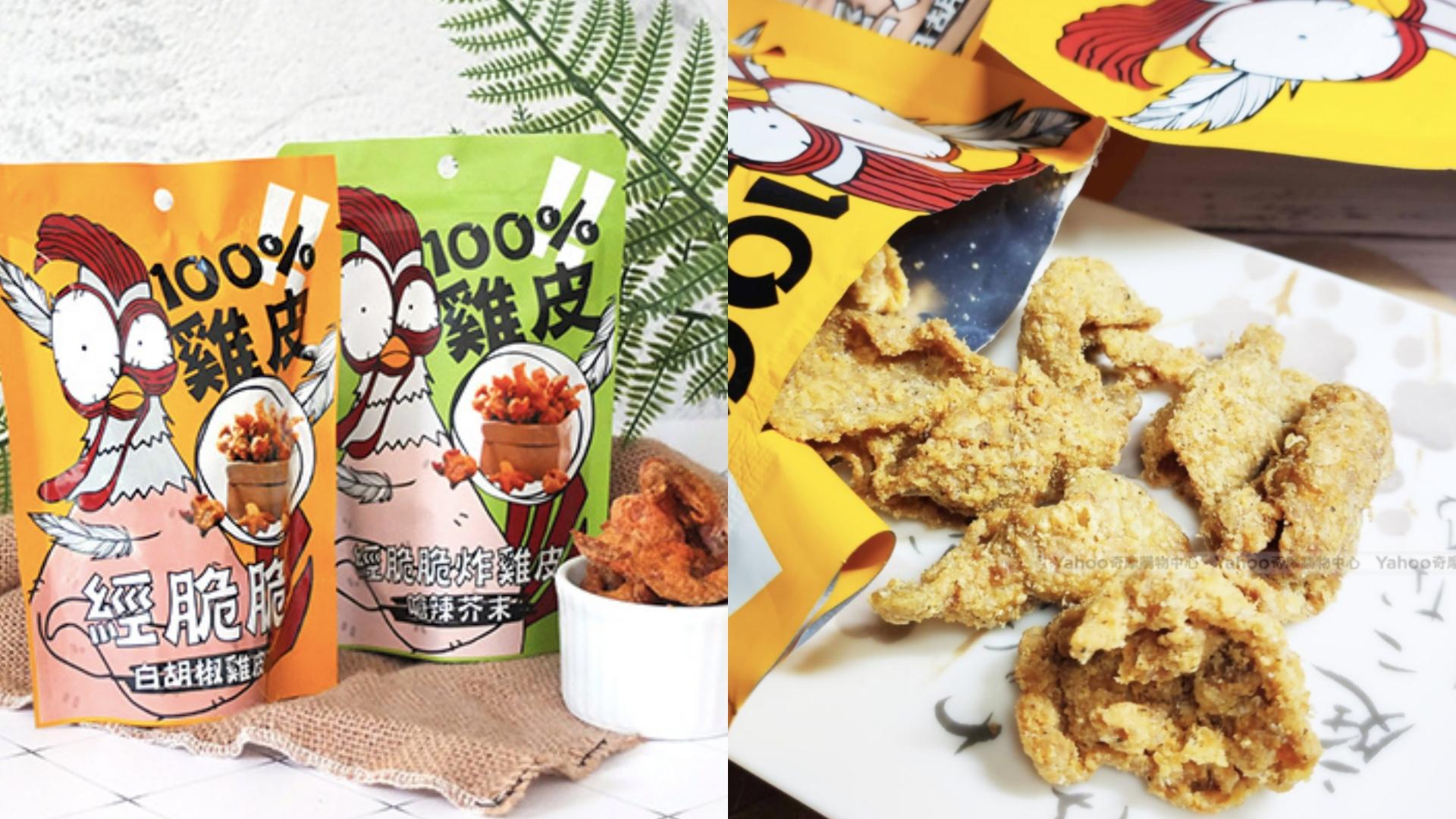 包含白胡椒雞皮餅乾與芥末口味的雞皮餅乾。一推出廣受國內外饕客歡迎,如今已銷售超過百萬包佳績,而且一包的碳水化合物低於10g