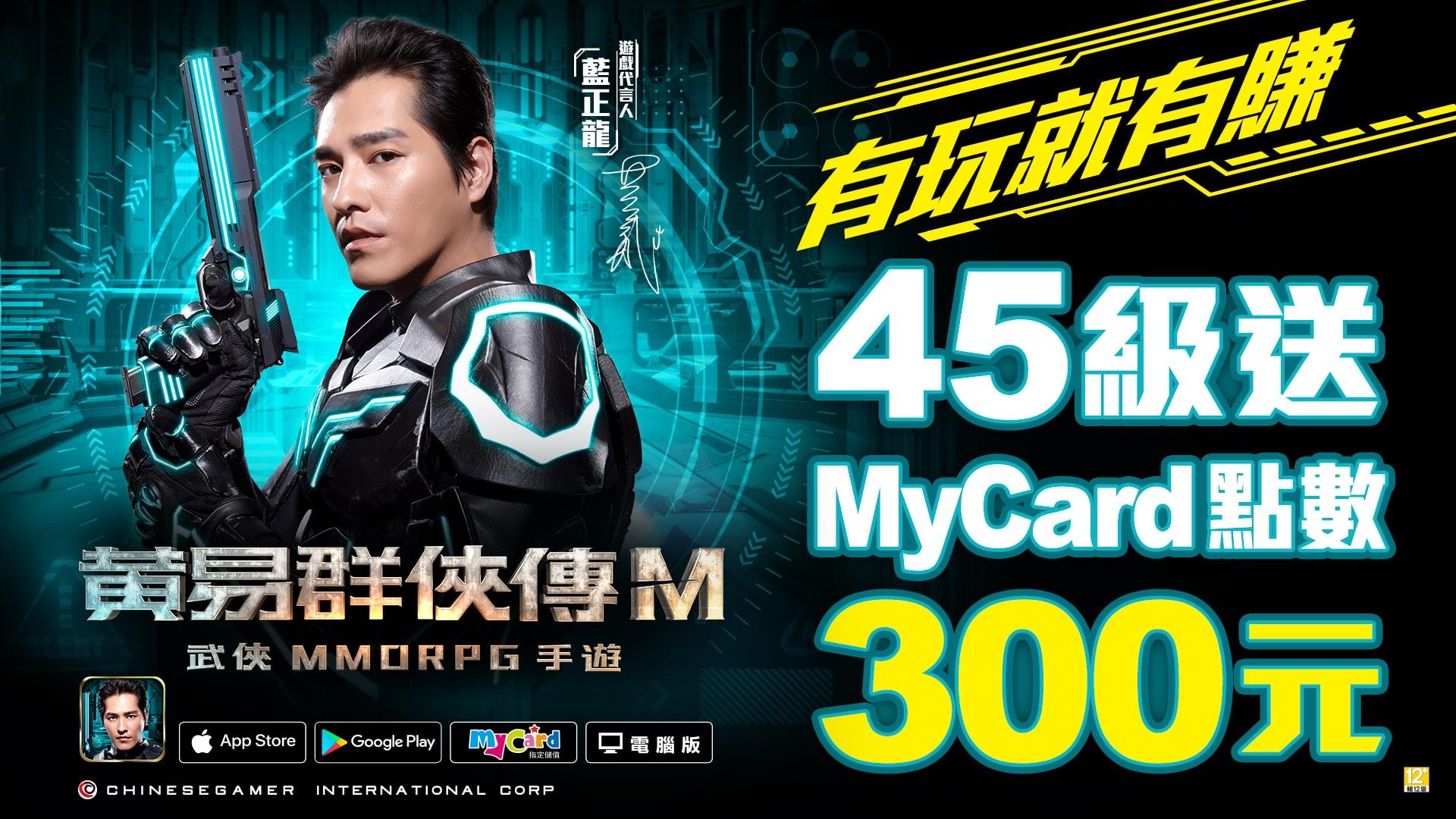 ▲《黃易群俠傳M》7/20正式上市,大方祭出千萬MyCard活動