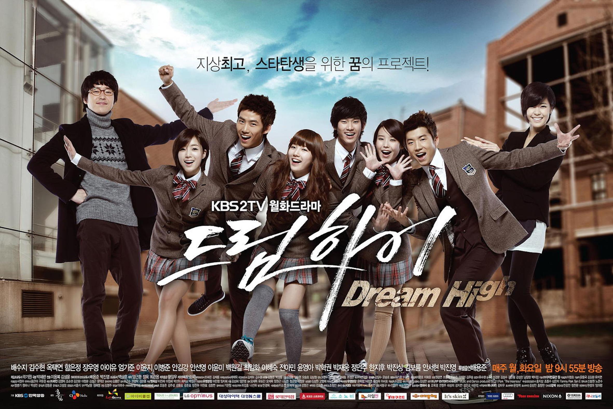 《Dream High》官方海報