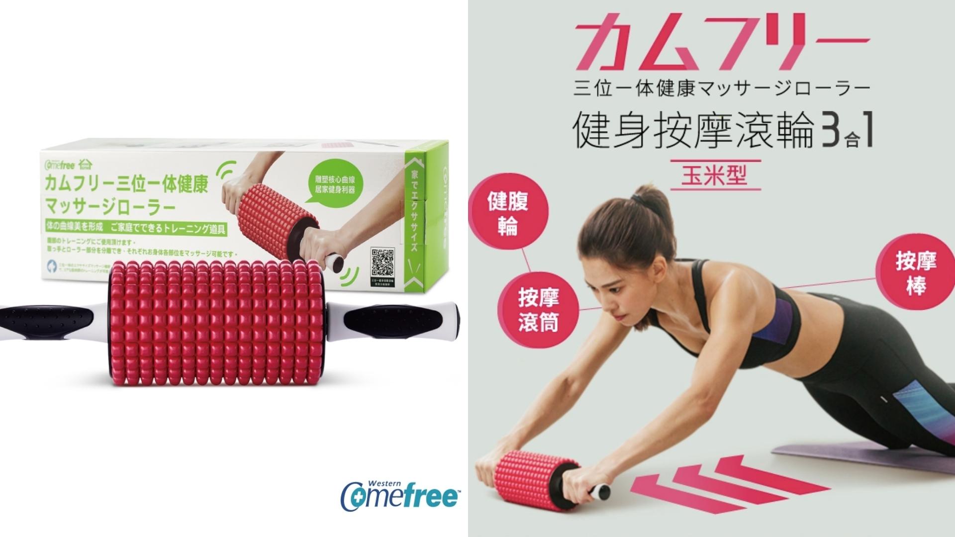 不只能用來健身,只要把手柄和滾筒分離,就能變成用來放鬆肌肉的按摩滾輪,做完運動還可以深層按摩