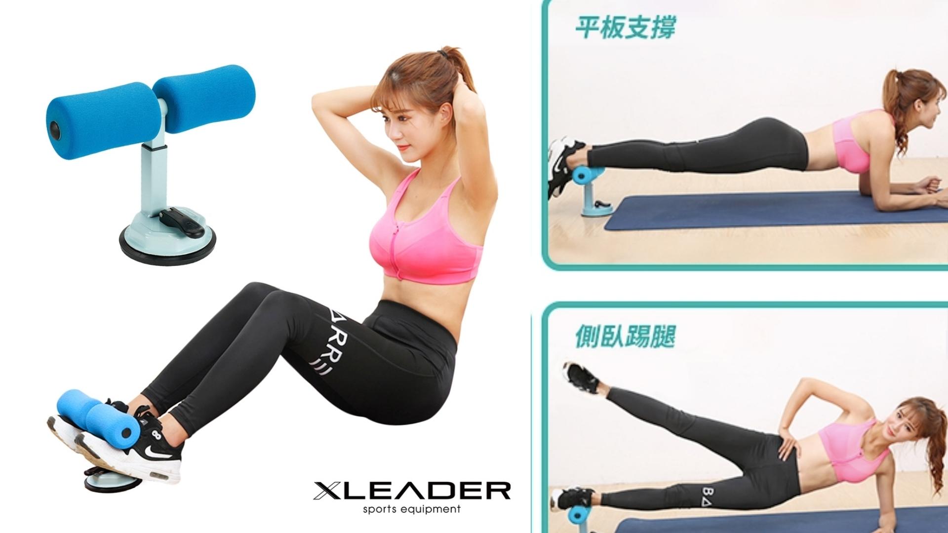 不只可以用來仰臥起坐練出馬甲線,更同時能做到平板撐、側臥踢腿、超人式等不同訓練,而且吸盤面積加大,吸附更穩固不用擔心受傷
