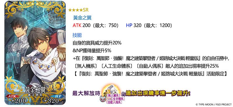 ▲★4(SR)黃金之翼