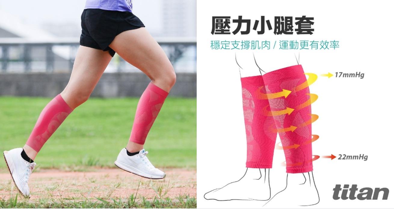 久站族小腿救星!Titan壓力小腿套經過運動科學實驗證明,能給予腳踝至膝下符合需求的壓力值,幫助能量恢復,提早為下一場運動準備。特殊肌肉支撐帶設計,能夠穩固腳踝,讓動作更順暢。