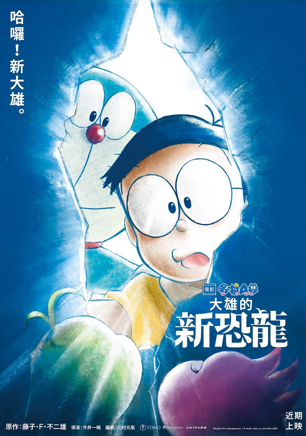《電影 哆啦A夢:大雄的新恐龍》海報