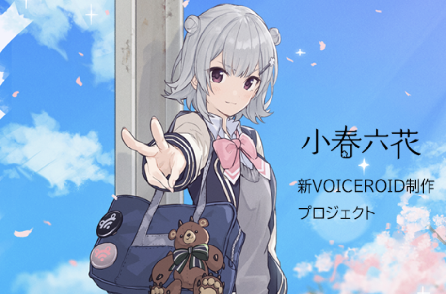 "Photo of VOICEROID ""Koharu Rokka"" Kurafan Project Raises 32 Million Yen Fund-Engadget Japan Version"