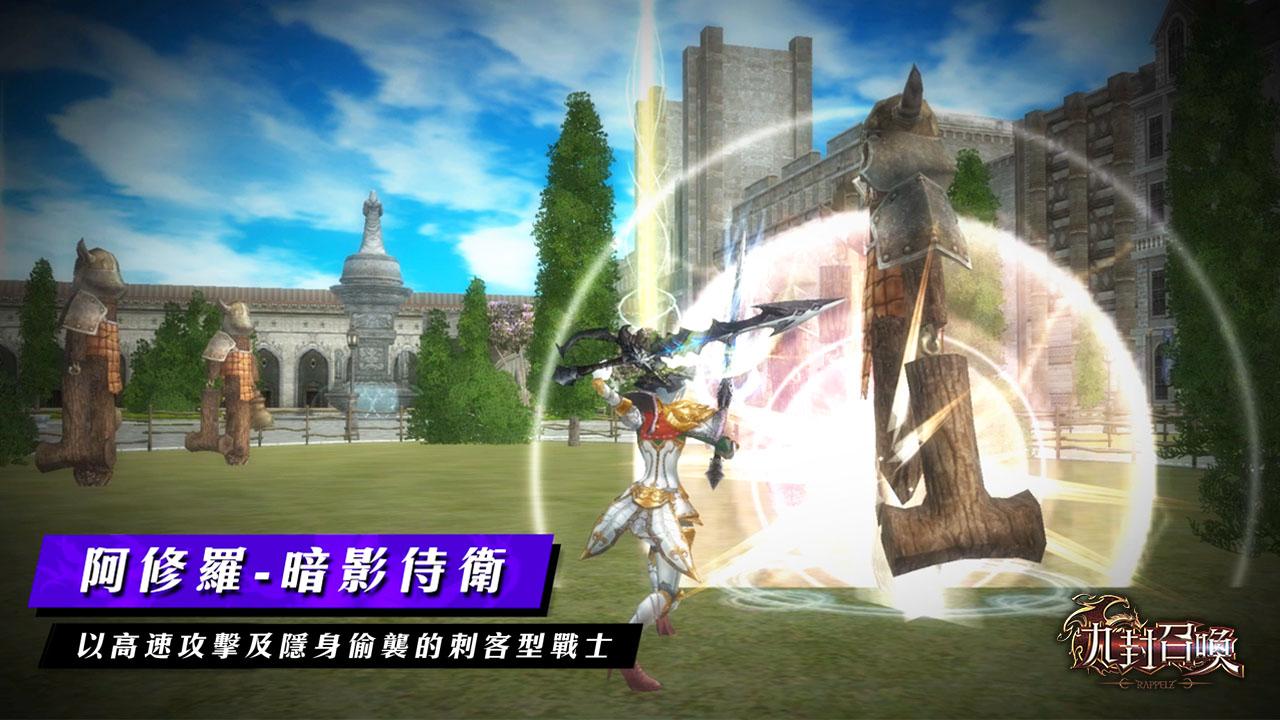 ▲「暗影侍衛」能雙持劍類武器,並且擁有高機動性以及隱身刺殺的特性!