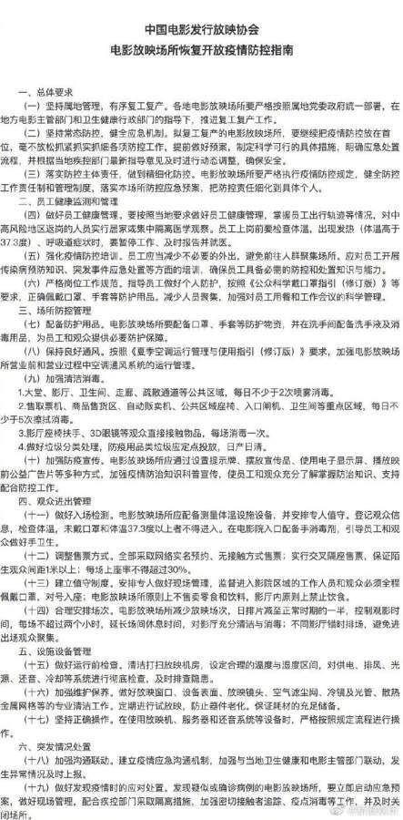 中國電影放映場所恢復開放疫情防控指南