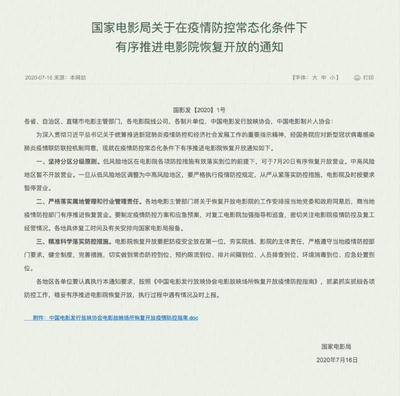 中國國家電影局重啟電影院營業的公告