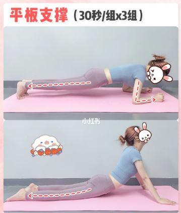 記得腰與背要呈現水平,每組維持30秒再休息
