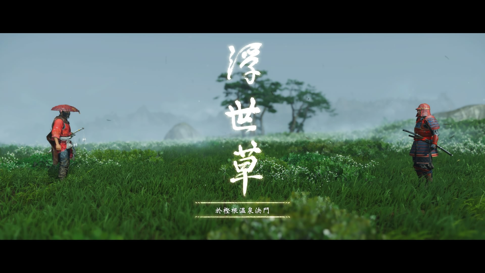 進行 1 對 1 戰鬥時,無法使用任何戰鬼招式,只能堂堂正正的對決。(圖源:PS4 Pro)