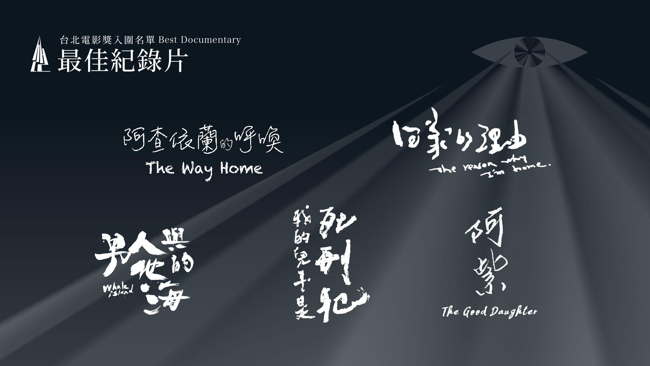 台北電影獎入圍名單-最佳紀錄片獎