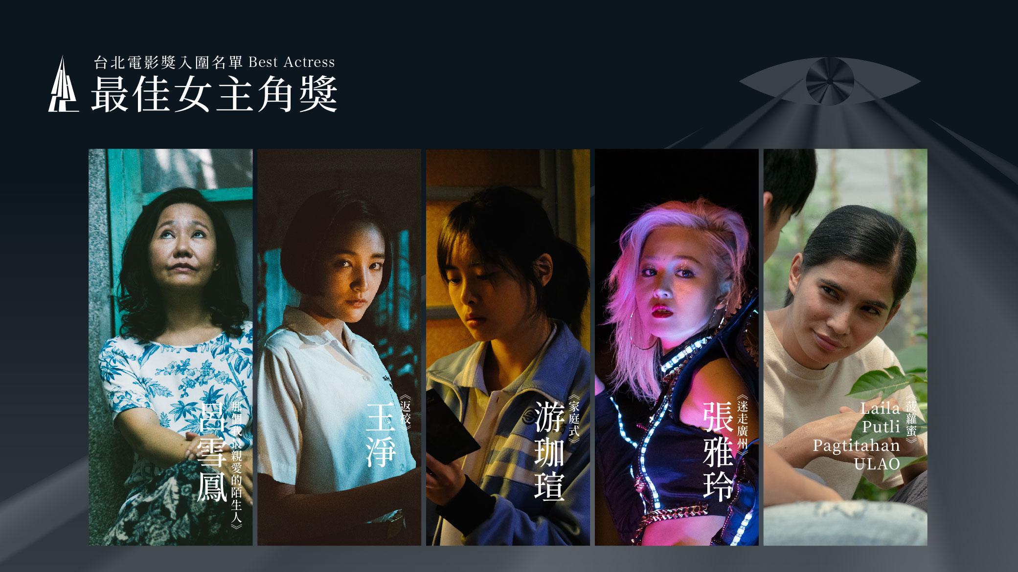 台北電影獎入圍名單-最佳女主角獎