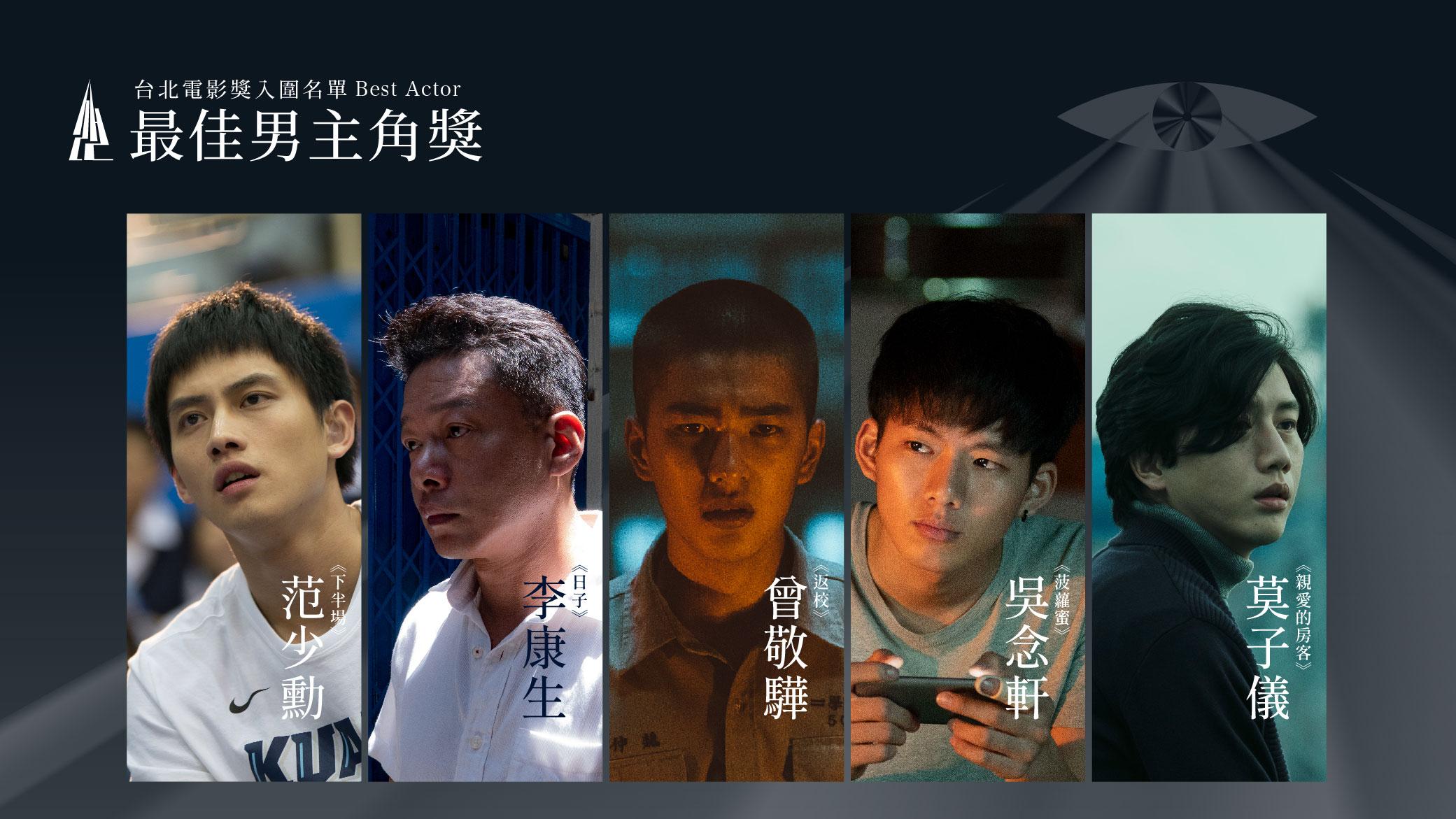 台北電影獎入圍名單-最佳男主角獎