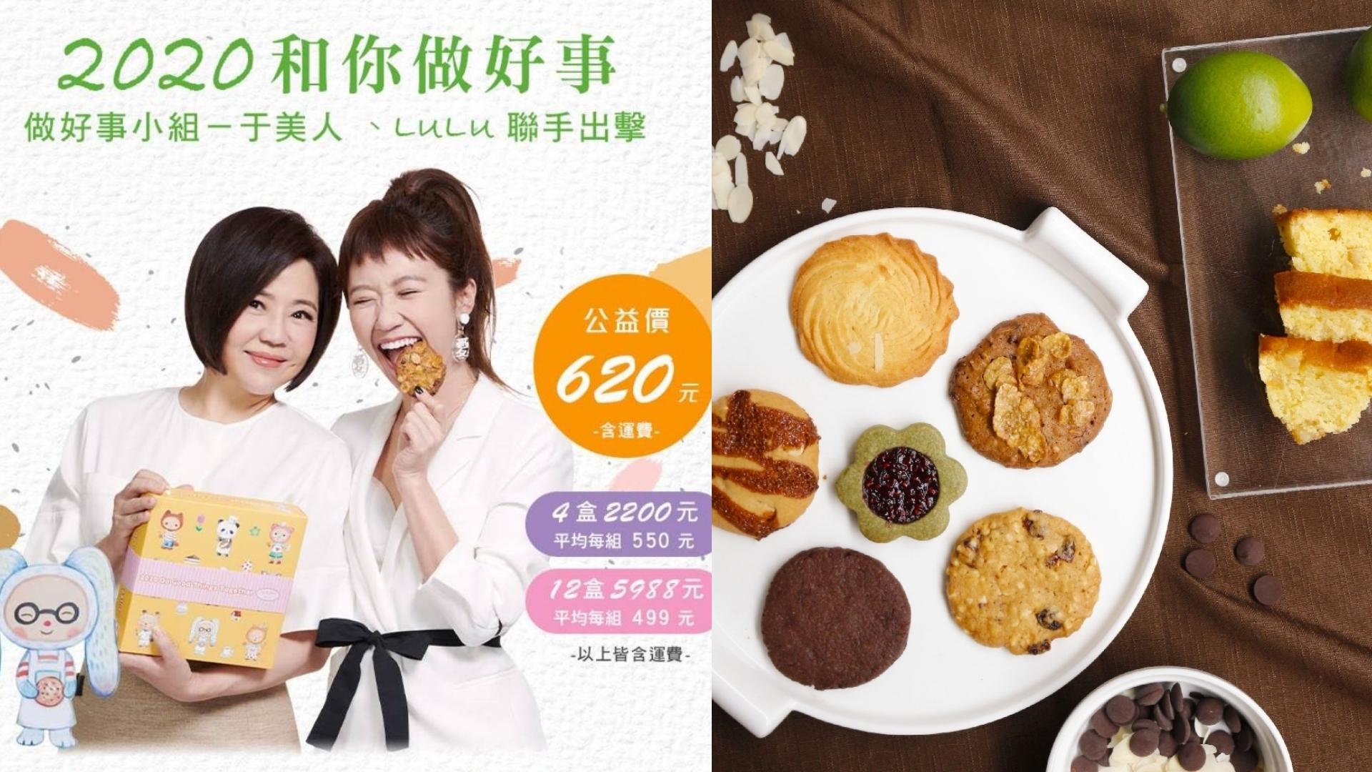 選用各種頂級食材製作而成的餅乾和蛋糕,每一口都是讓人充滿幸福感的好滋味!