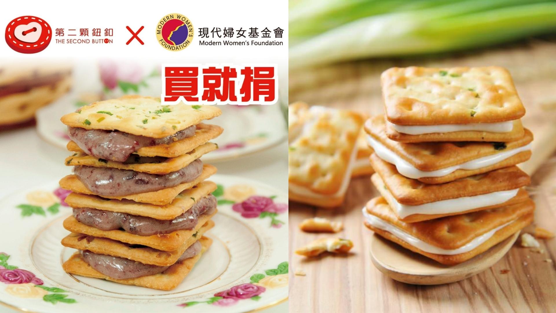 搭配外層的餅乾外酥鹹、內軟甜,調配出不能錯過的完美比例。