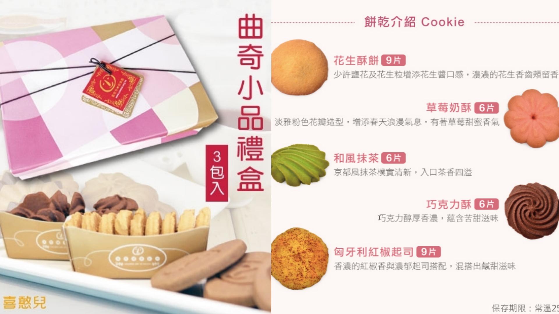 餅乾的製作過程都是採用紐西蘭純淨的安佳奶油和保久乳,吃起來品質保證絕對安心
