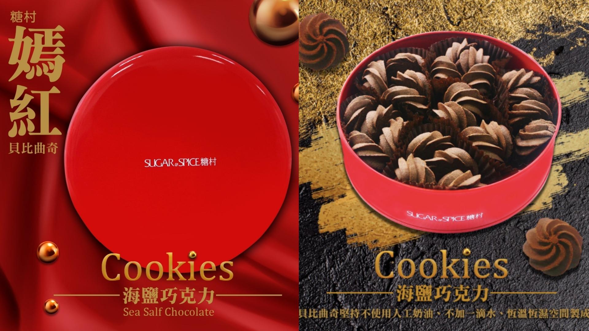曲奇餅乾則是海鹽巧克力口味,不用人工奶油、不加一滴水,採用法國 58%苦甜巧克力,製作出酥鬆又香濃的口感。