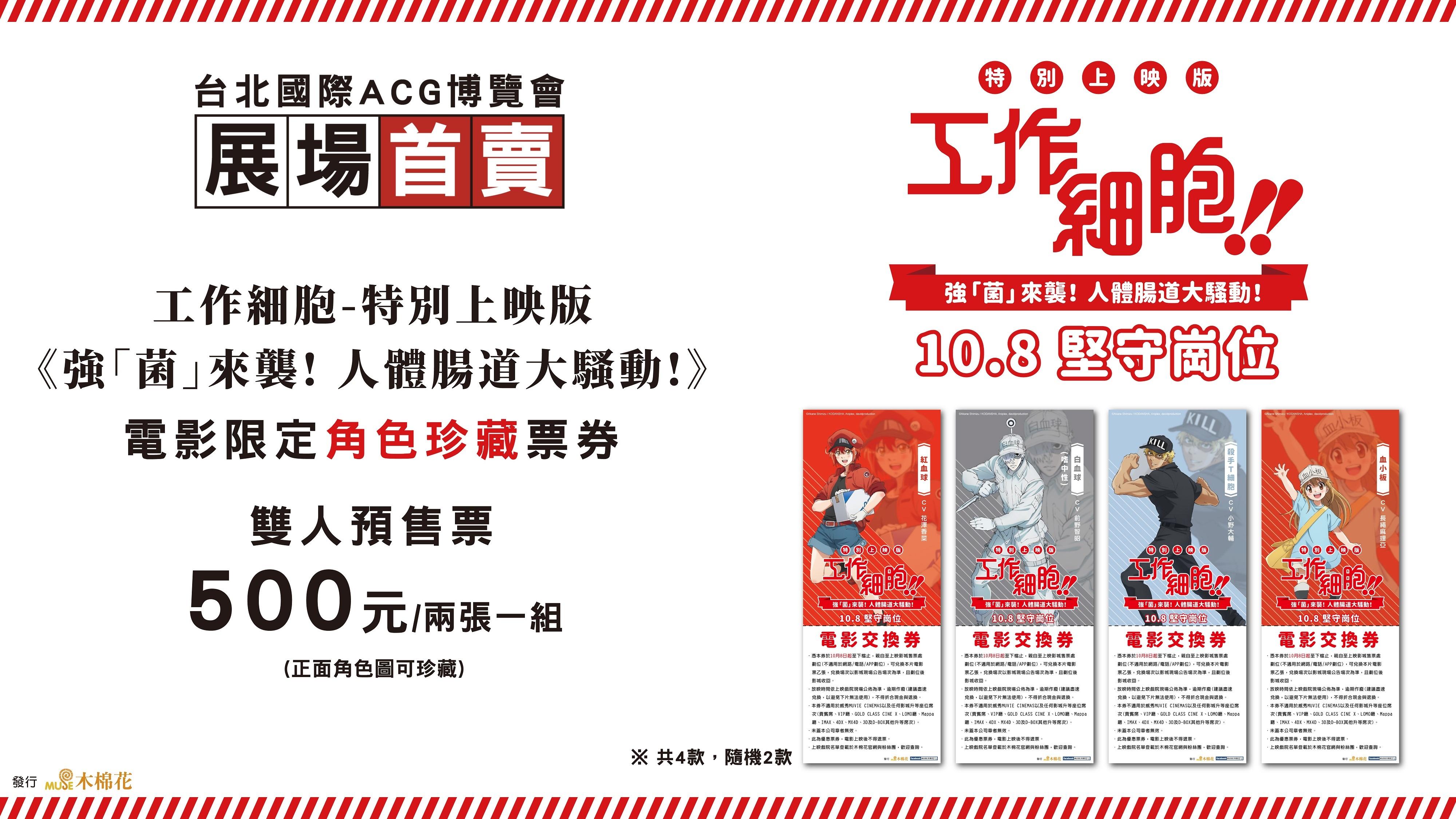 工作細胞 電影預售票 台北國際ACG首賣