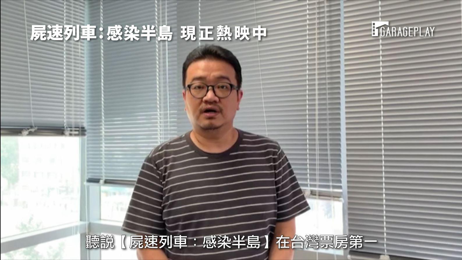 賀《屍速列車2》台灣票房開紅盤!導演延尚昊感謝台灣觀眾!