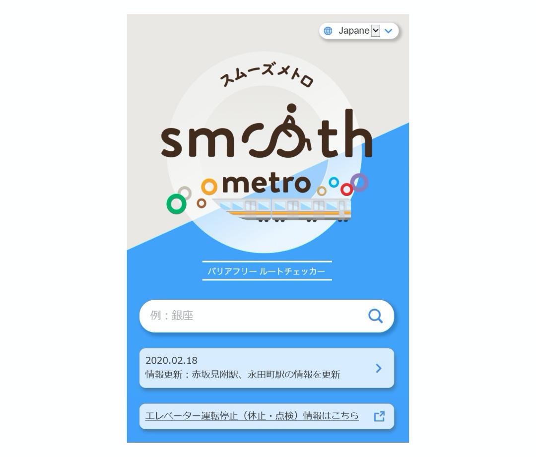 tokyometro smooth