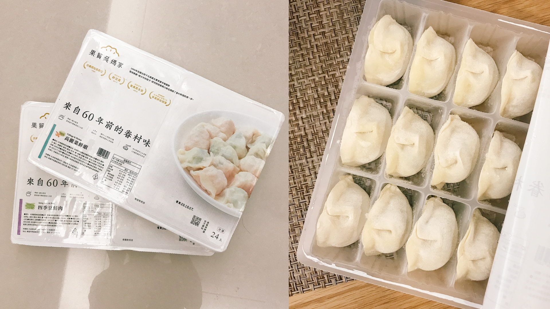 果貿吳媽家 高麗菜鮮蝦/四季豆鮮肉