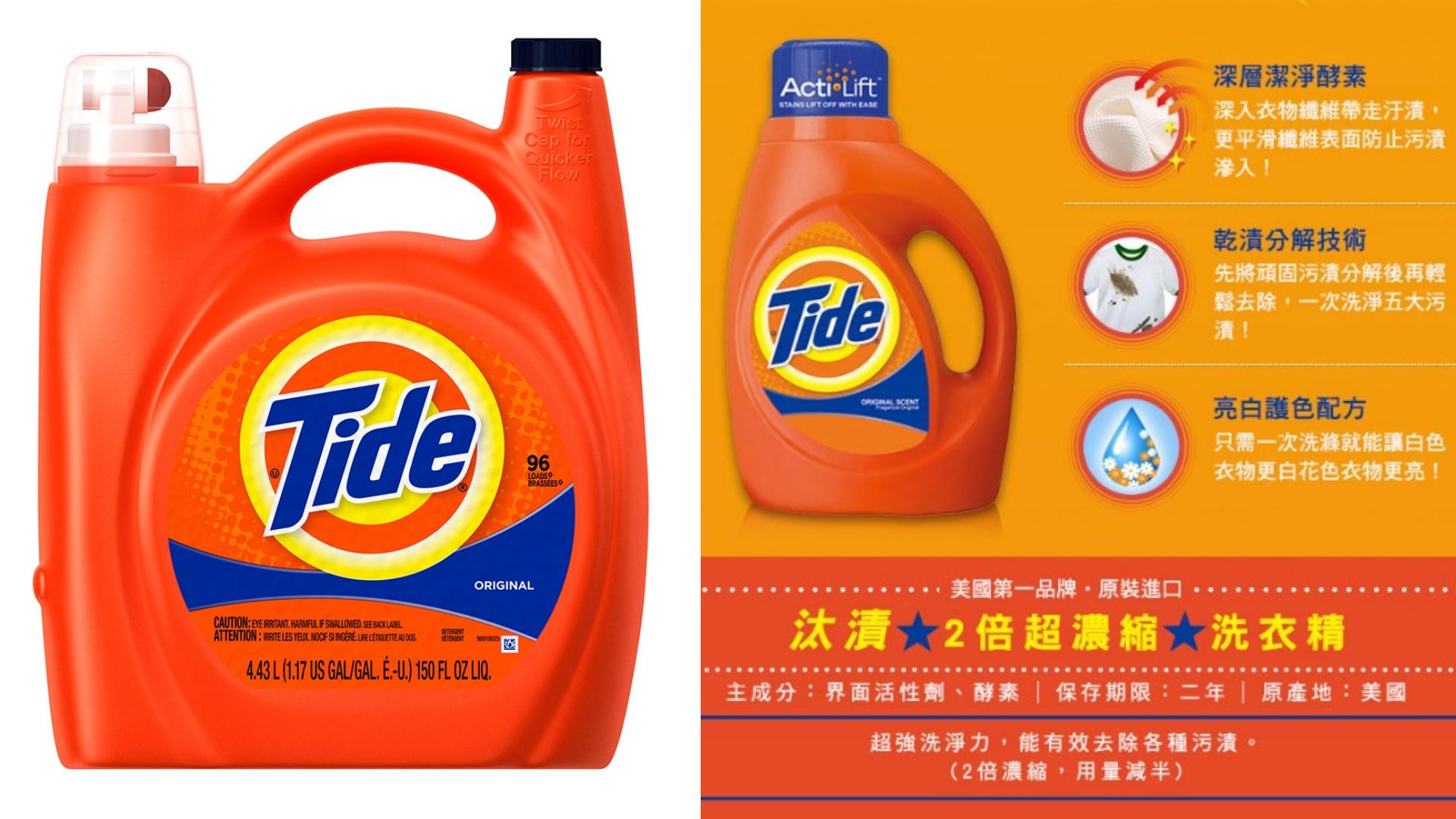 裡面含有深層潔淨酵素,可以分解衣物的髒污,茶、咖啡、泥土、口紅沾染全都難不倒它!