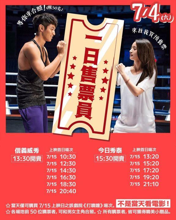 林依晨柯震東 本周末戲院一日售票員活動親手賣暑假第一天電影票