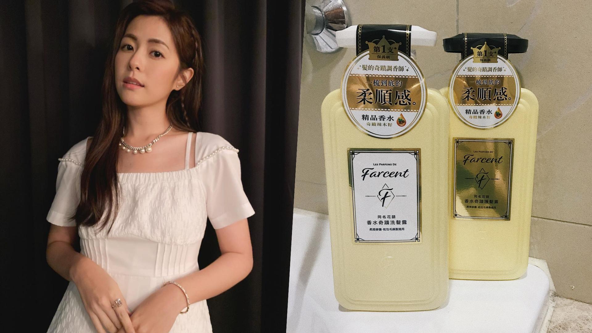 Farcent的洗護產品擁有精品等級的香氣,更添加頭皮養護成分!